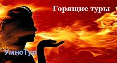 goriachije_tury