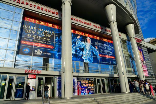 O teatro onde acontece o Balé Nacional Russo Kostroma