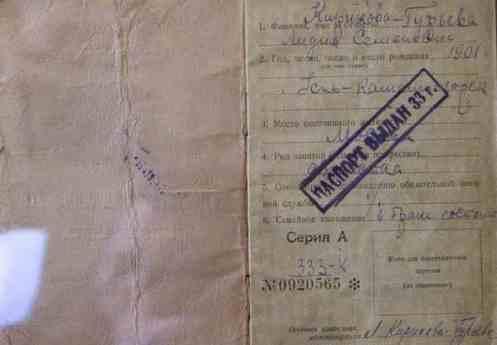 Советский паспорт, появившийся в конце 1920-х, место для фотографии есть в правом нижнем углу: Место для фотографической карточки (не обязательно)