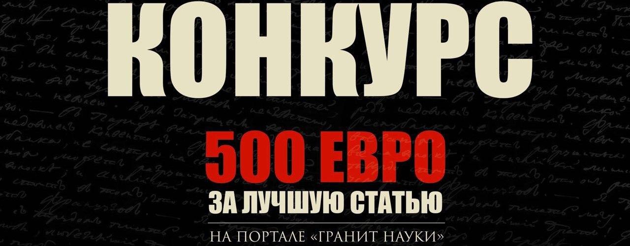 ВНИМАНИЕ, КОНКУРС!  500 ЕВРО ЗА ЛУЧШУЮ СТАТЬЮ 1