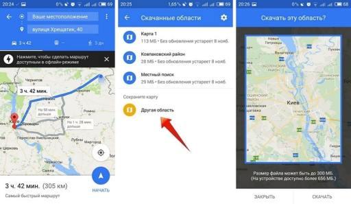 10 фишек Google Maps 4