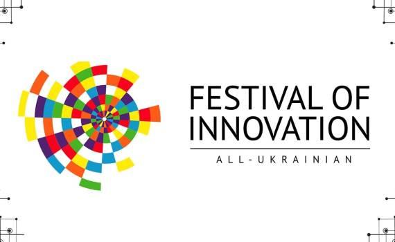 Финал Всеукраинского конкурса стартапов и инновационных проектов. 10