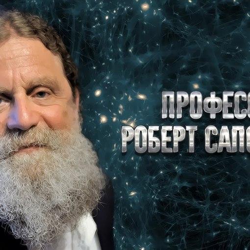 «Биология поведения человека». 25 лекций Стэнфордского курса профессора Роберта Сапольски 9