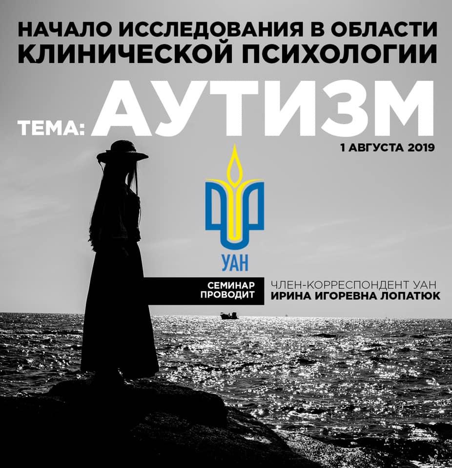 Аутизм как форма отношений с миром. Научный прорыв украинских учёных. 4