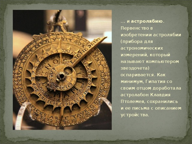 Гипатия Александрийская: женщина-ученый, обвиненная в чародействе и погибшая от рук религиозных фанатиков 9