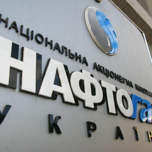 «Нафтогаз» решил изменить стратегию добычи газа в Украине 9
