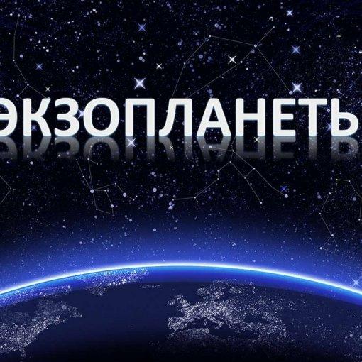Есть ли кто живой на экзопланете? 6