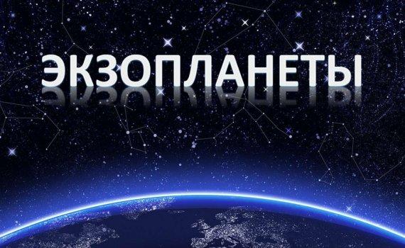 Есть ли кто живой на экзопланете? 11