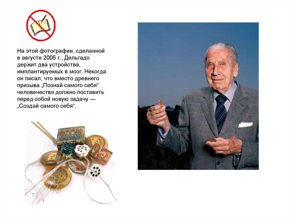 Управление мозгом по методу Хосе Дельгадо 2