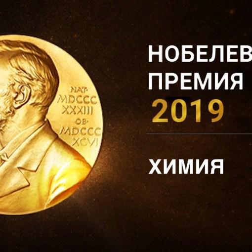 Нобелевская премия по химии за 2019 год присуждена за разработку литий-ионных батарей 11