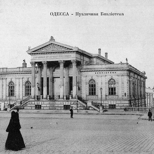 Плацдарм для ученых. Возрождение старейшего Одесского историко-литературного общества 8