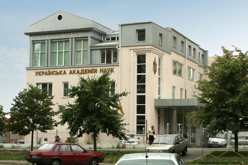 Украинской академии Наук исполнилось 28 лет 4
