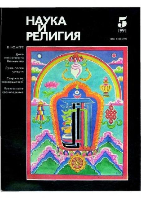 Как уволили главреда советского научного журнала за публикации о нацистской магии 2