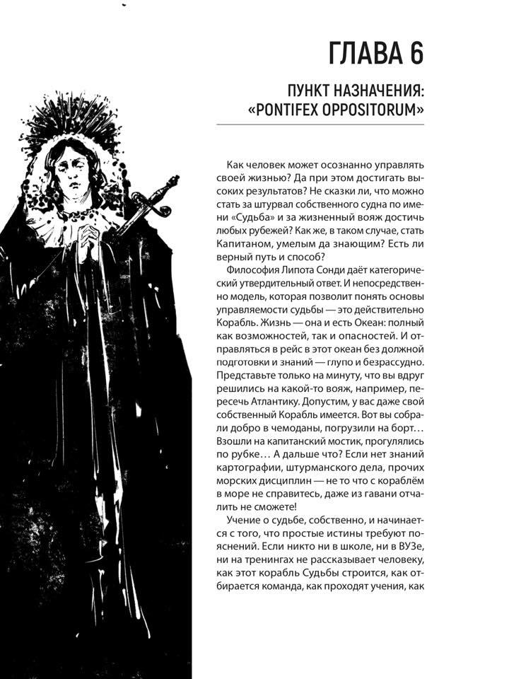 Увидела свет новая книга «Философия Сонди» 8