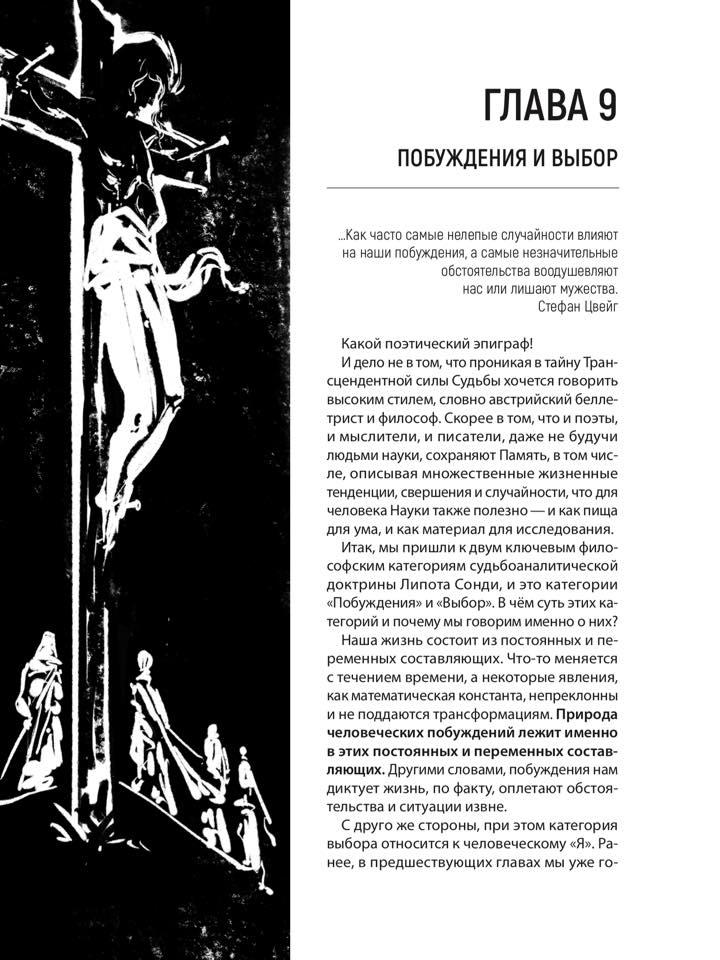 Увидела свет новая книга «Философия Сонди» 11