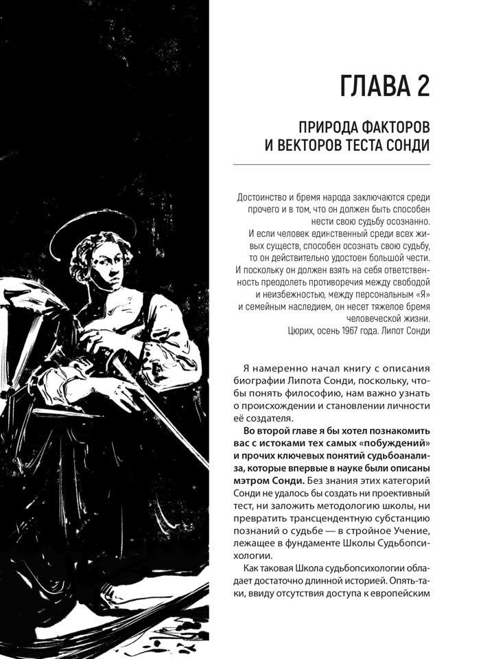 Увидела свет новая книга «Философия Сонди» 4