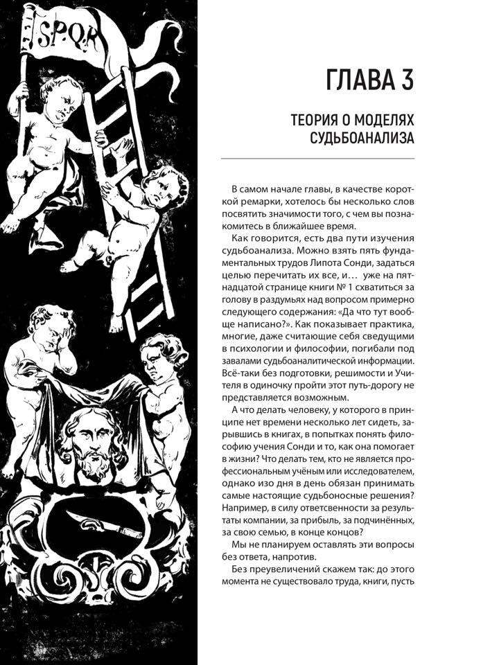 Увидела свет новая книга «Философия Сонди» 5