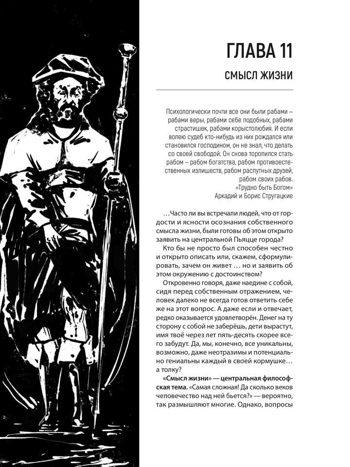 Увидела свет новая книга «Философия Сонди» 13