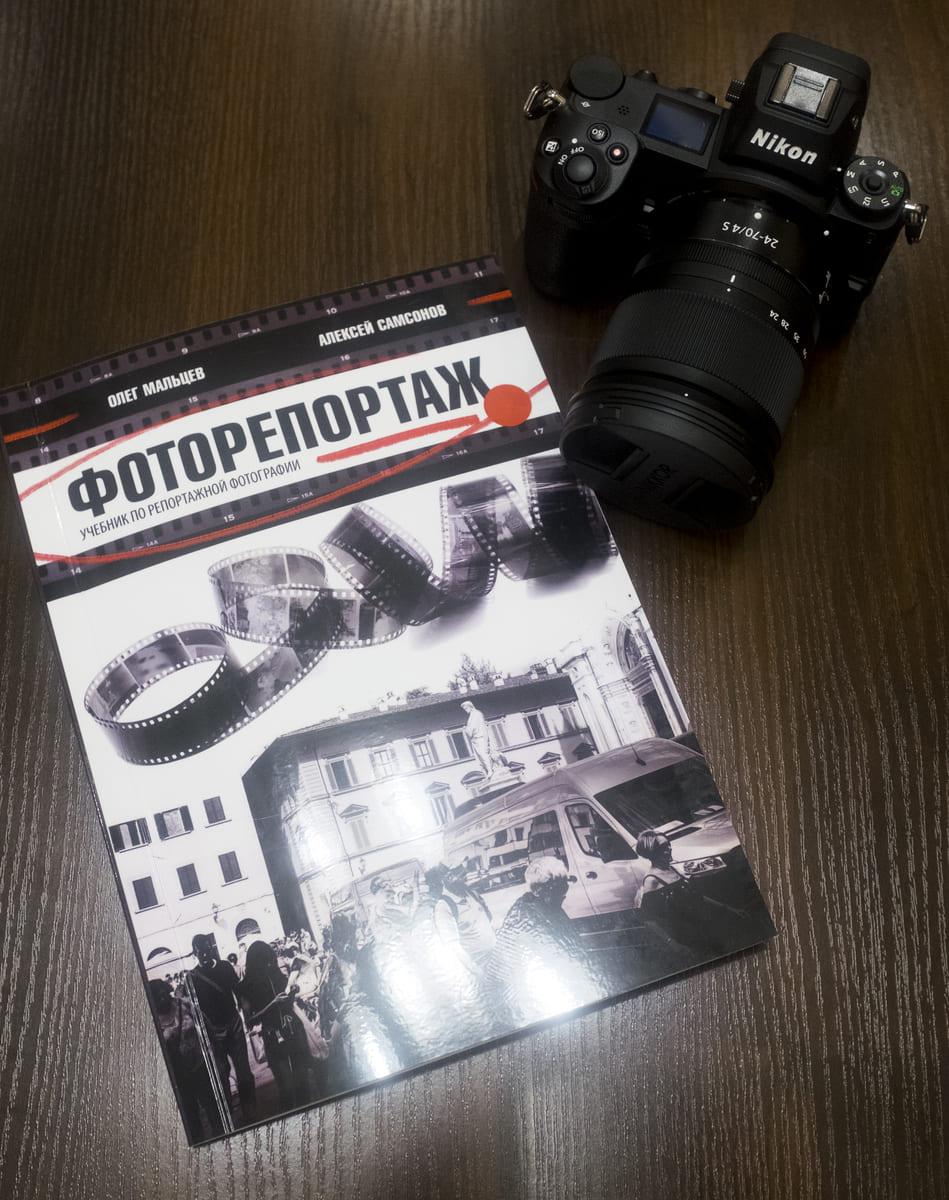 Наука и фотография. Увидела свет новая книга ученых 1