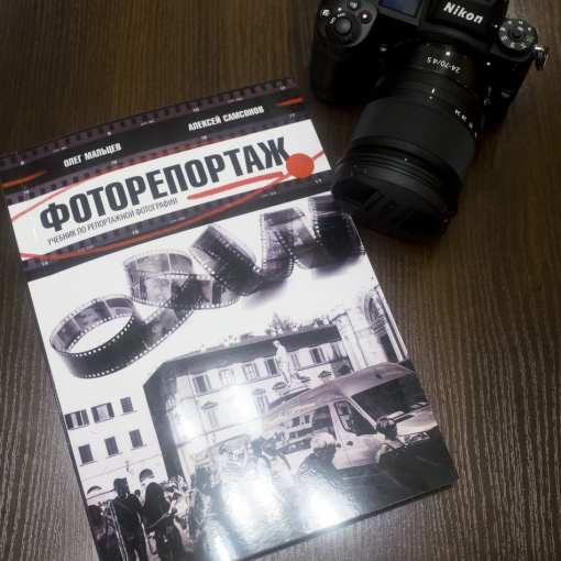 Наука и фотография. Увидела свет новая книга ученых 6