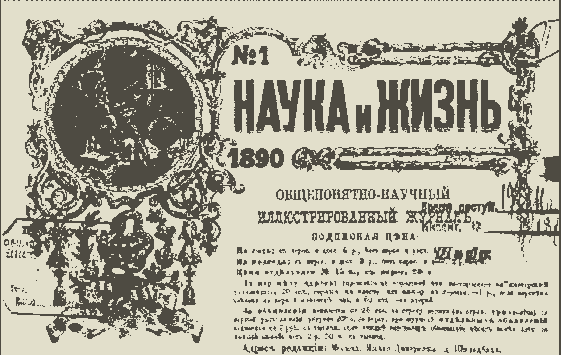 Утилизация сил природы (статья из журнала «Наука и жизнь» № 1, 1890 г.) 1