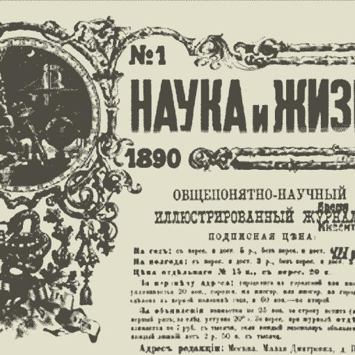 Утилизация сил природы (статья из журнала «Наука и жизнь» № 1, 1890 г.) 63