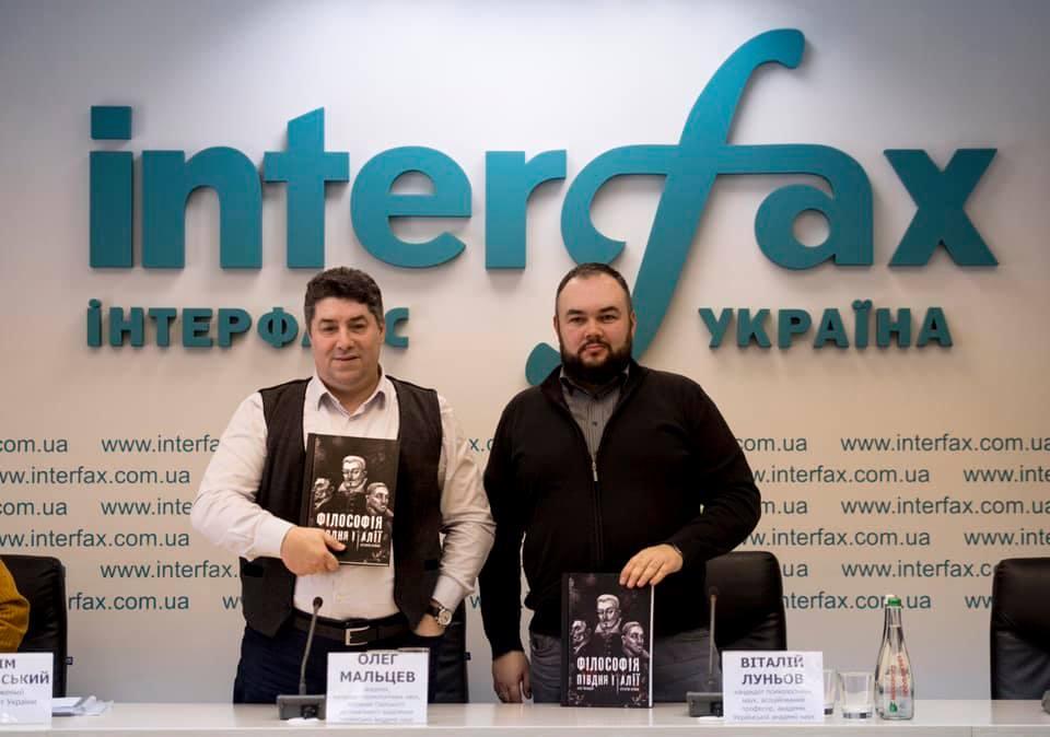 Выход долгожданной монографии «Философия юга Италии» состоялся в Киеве 3