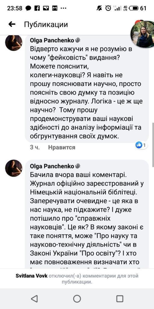 А судьи кто? Порочная политика в украинской науке 24