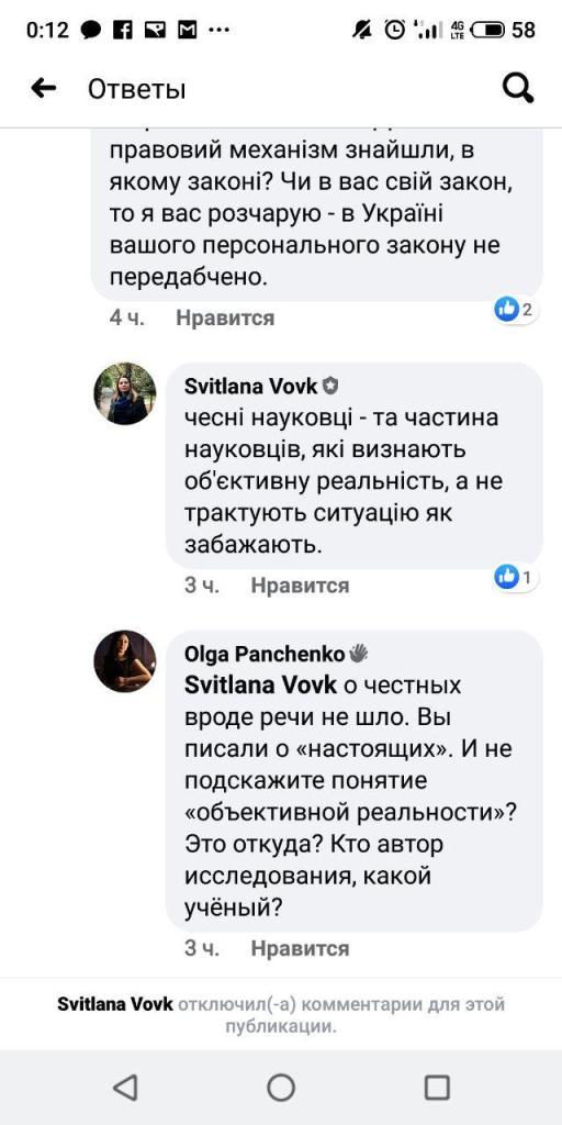 А судьи кто? Порочная политика в украинской науке 26