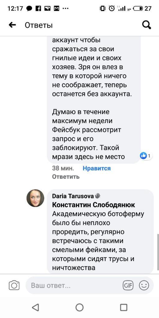 А судьи кто? Порочная политика в украинской науке 11