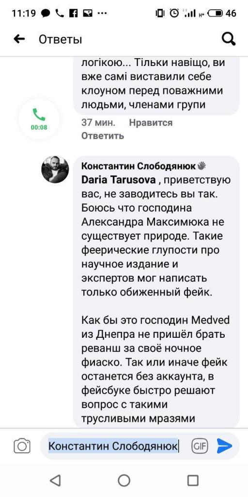 А судьи кто? Порочная политика в украинской науке 8