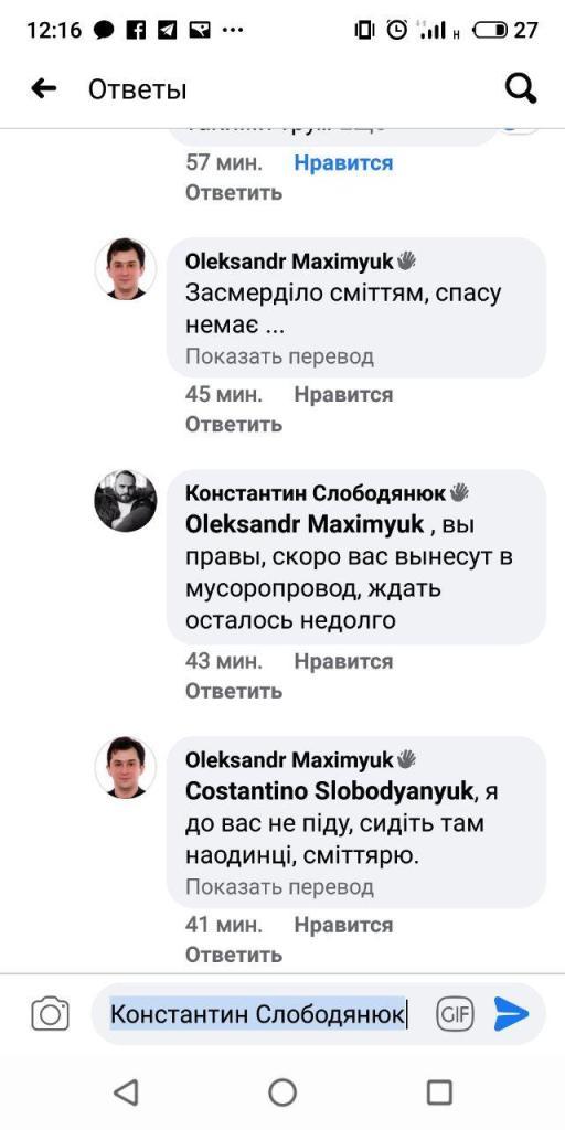А судьи кто? Порочная политика в украинской науке 9