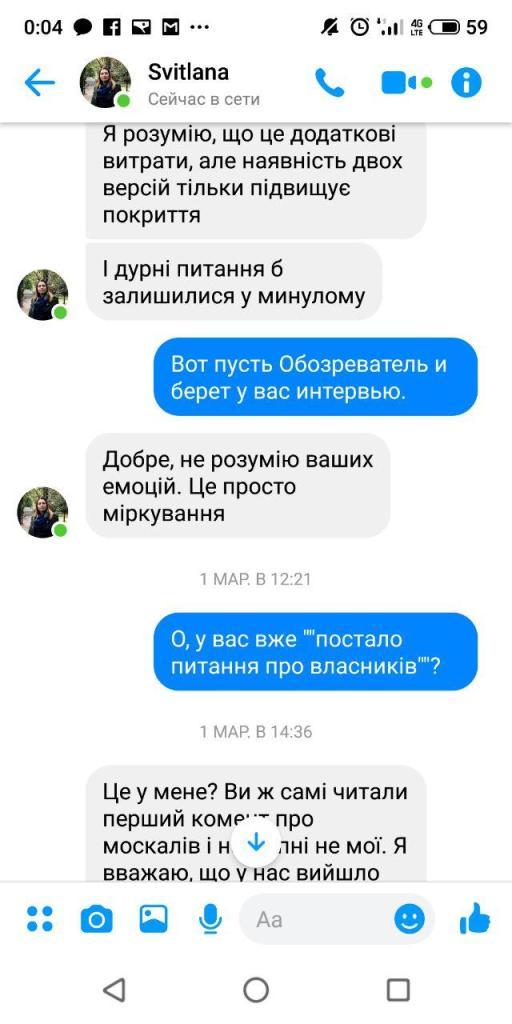 А судьи кто? Порочная политика в украинской науке 14