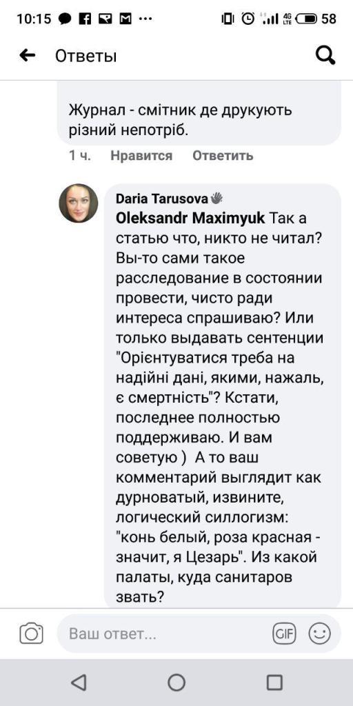А судьи кто? Порочная политика в украинской науке 6