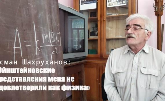 Осман Шахруханов: «Эйнштейновские представления меня не удовлетворили как физика» 8