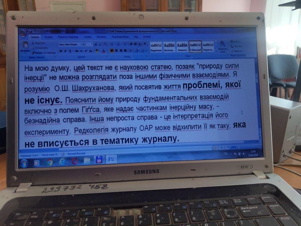 Осман Шаруханов: «Реальную физику уничтожили. Оставили удобную» 3