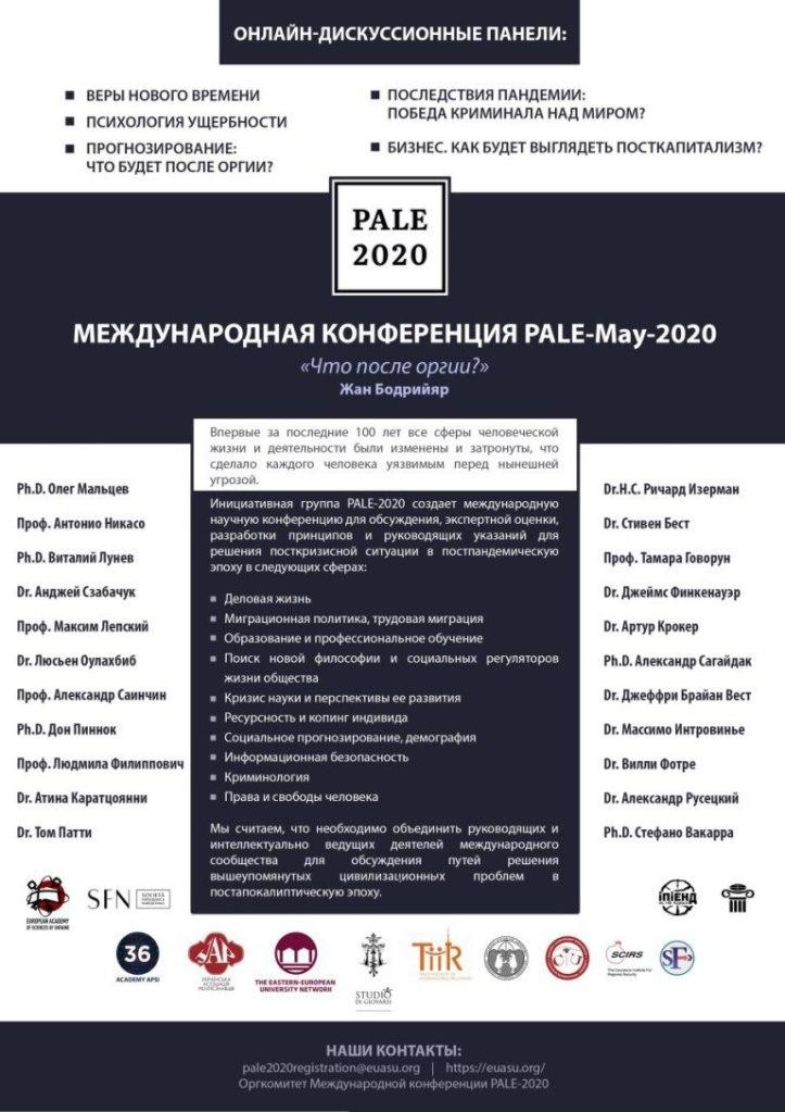 Конференция «Жизнь в эпоху Апокалипсиса» PALE-2020 2