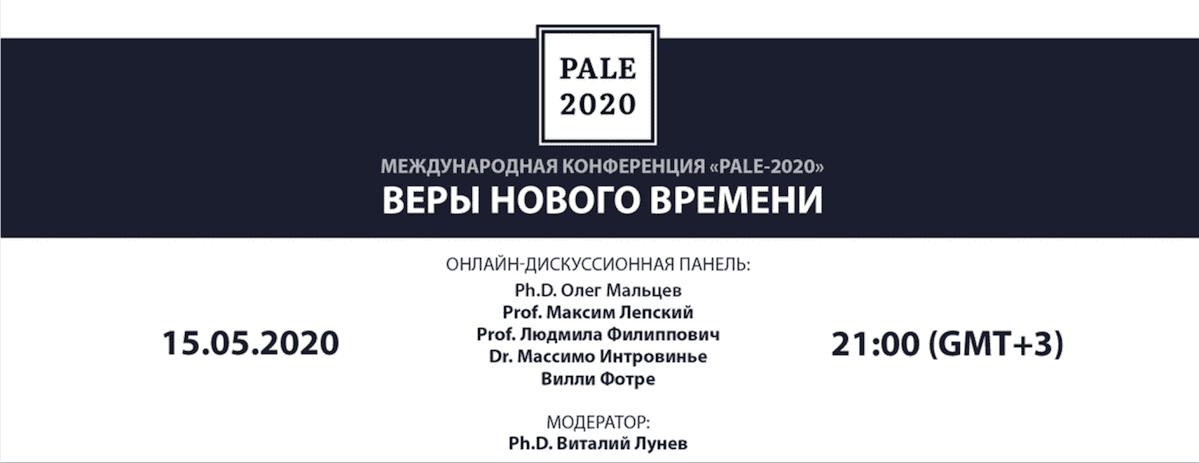 """""""Веры нового времени. 15 мая в 21:00 онлайн-дискуссионная панель 1"""