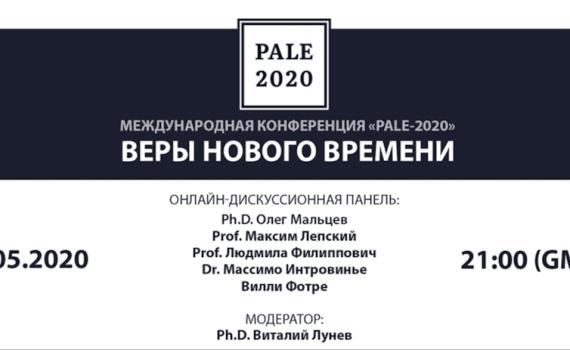 """""""Веры нового времени. 15 мая в 21:00 онлайн-дискуссионная панель 15"""