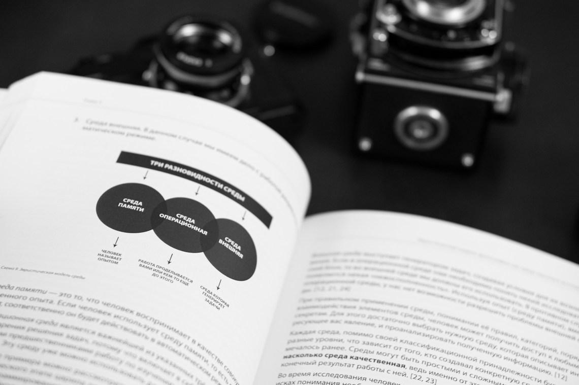 «Фотография как источник научной информации». Вышла научная монография 4