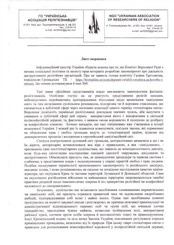 Депутаты VS Религиоведы: законопроект ВР о деятельности деструктивных религиозных организаций 2