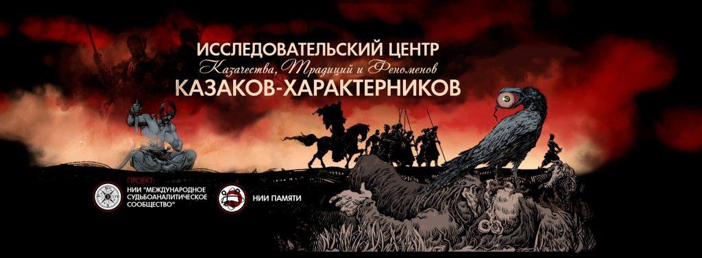 Олег Мальцев о характерниках: «Вместо информации о явлении мы имели его мистификацию. Оно оказалось не украинским, а мировым» 4