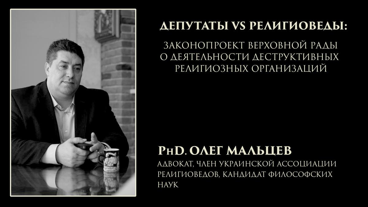 Депутаты VS Религиоведы: законопроект ВР о деятельности деструктивных религиозных организаций 1