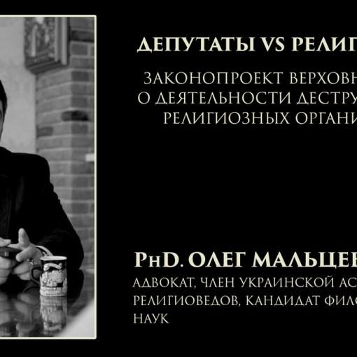 Депутаты VS Религиоведы: законопроект ВР о деятельности деструктивных религиозных организаций 5