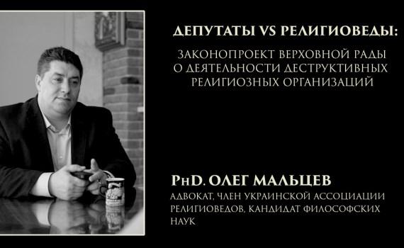 Депутаты VS Религиоведы: законопроект ВР о деятельности деструктивных религиозных организаций 4