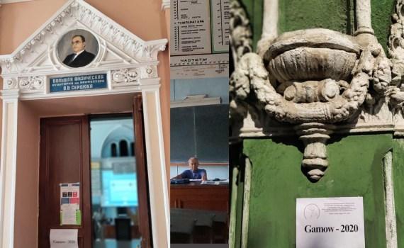«Украина перестала быть космической державой»: «новость» с открытия Гамовской конференции 10