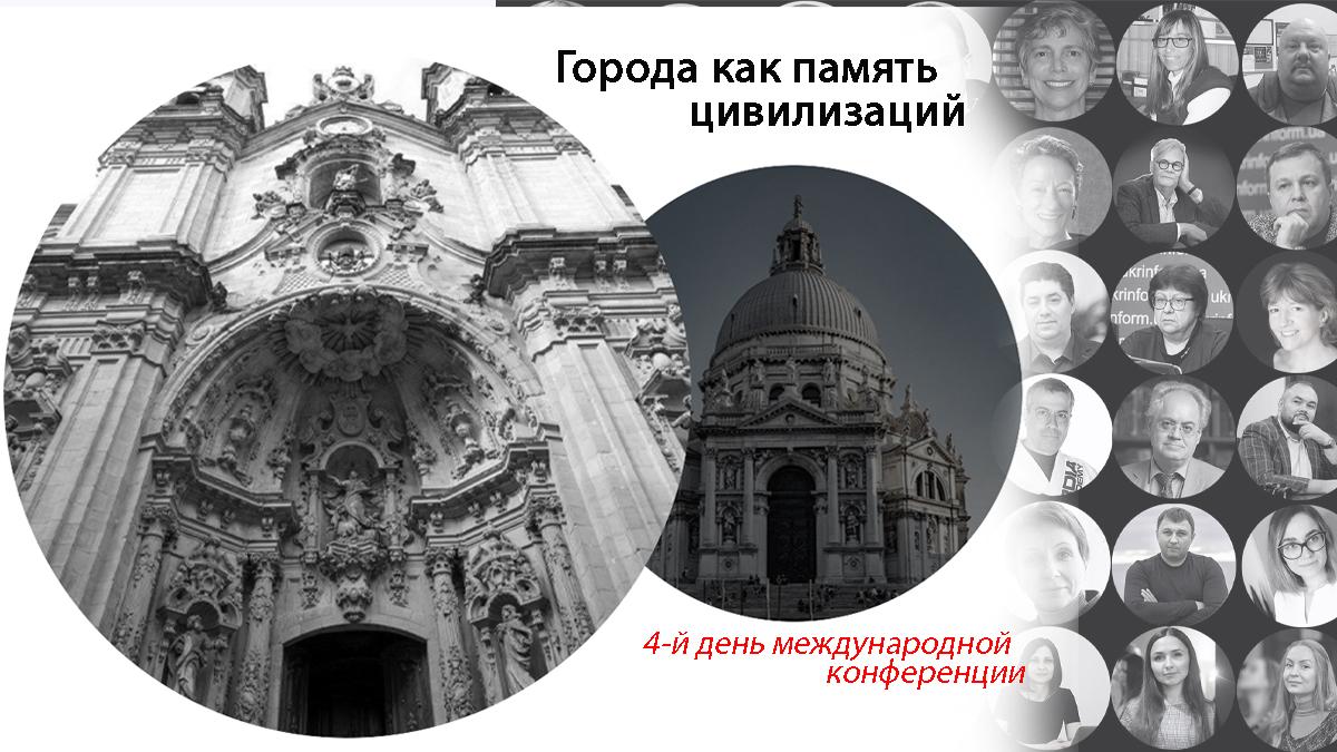 Города как память цивилизаций. 4-й день международной конференции 1