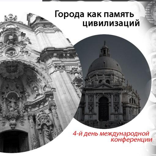 Города как память цивилизаций. 4-й день международной конференции 17