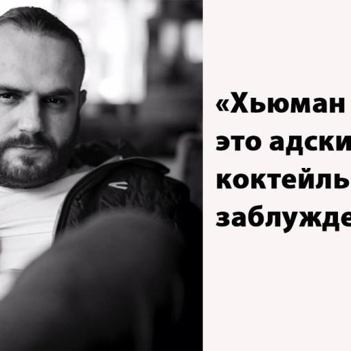 К. Слободянюк: «Хьюман Дизайн – это адский коктейль из заблуждений» 9