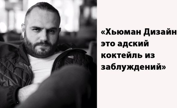 К. Слободянюк: «Хьюман Дизайн – это адский коктейль из заблуждений» 8